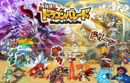 大乱闘!!ドラゴンパレード