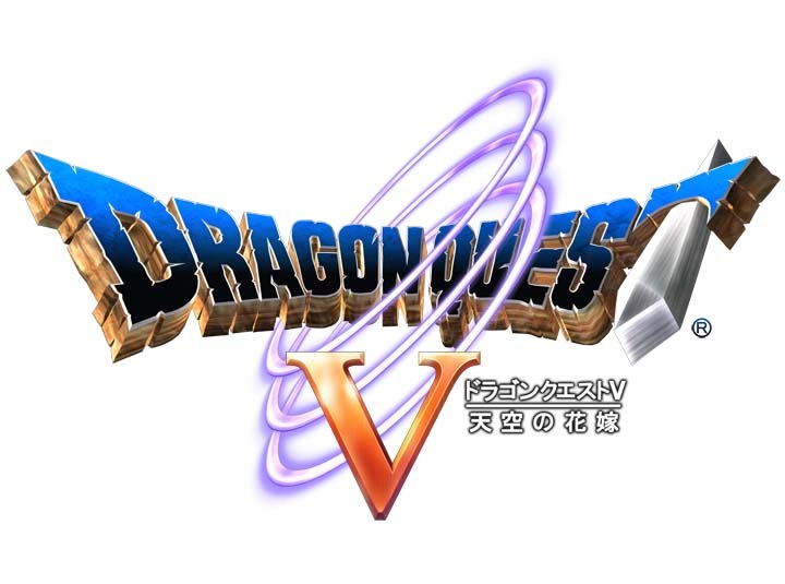 『ドラゴンクエスト V 天空の花嫁』 『ドラゴンクエスト VII エデンの戦士たち』
