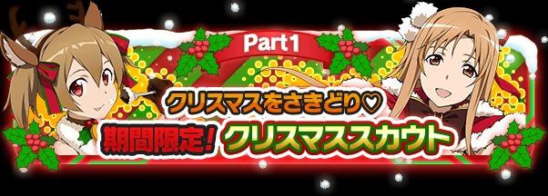 ソードアート・オンライン コード・レジスタ