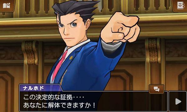 逆転裁判5
