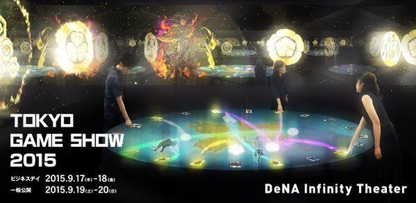 DeNA、東京ゲームショウ2015