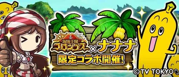 【海賊王国コロンブス】テレビ東京のキャラクター・バナナ社員「ナナナ」とコラボ