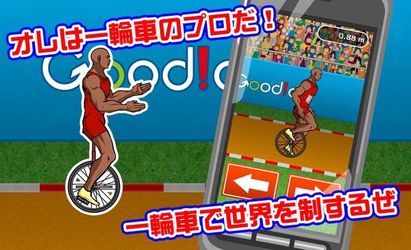 一輪車世界選手権