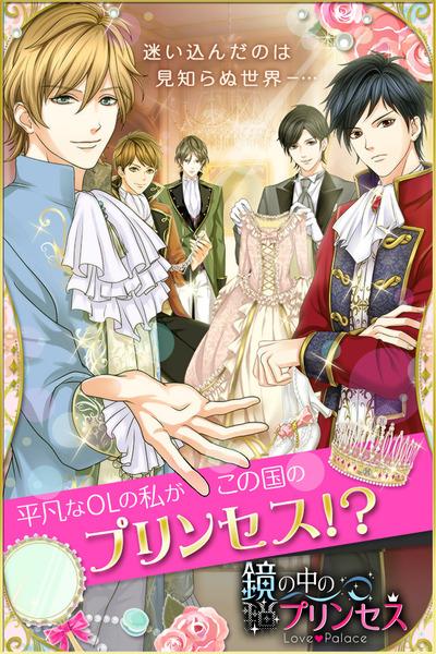 鏡の中のプリンセス Love Palace
