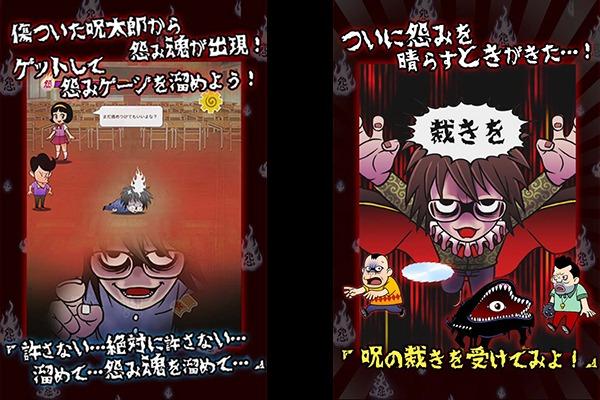 復讐アプリ ジュジュジュの呪太郎