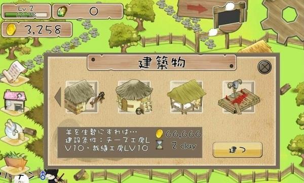 羊飼い物語2