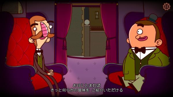 バートラム・フィドルの冒険EP1