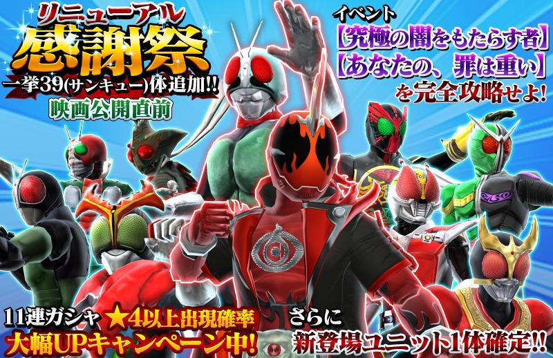 仮面ライダーゲーム