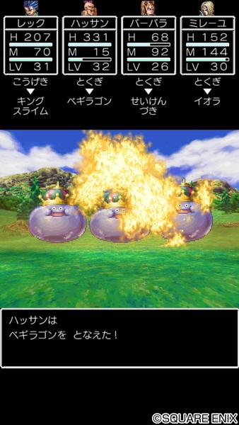ドラゴンクエスト VI 幻の大地