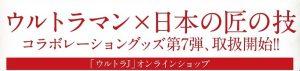 ウルトラマン × 日本の匠の工芸品