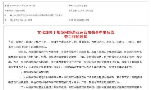 中国 文化部