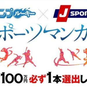 スポーツマンガ賞