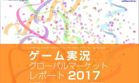 ゲーム実況グローバルマーケットレポート2017