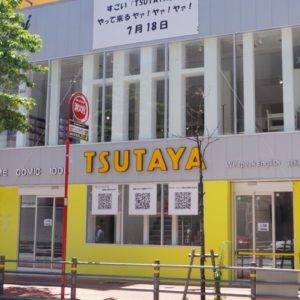 TSUTAYA IKEBUKURO AKビル店