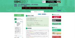 CEDEC2017トップ