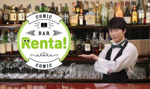 コミックBAR Renta