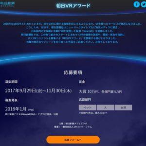 朝日VRアワード2017