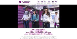 VREX 渋谷宮益坂店