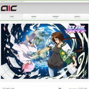 アニメインターナショナルカンパニー
