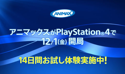 ANIMAX on PlayStation