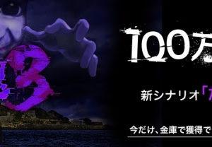 シリーズ累計600万ダウンロードを記録したスマートフォン向け人気ホラーゲーム『青鬼』の最新作。