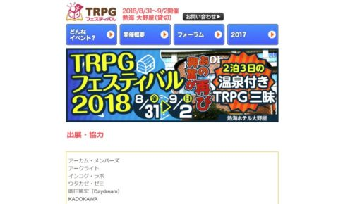 TRPGフェスティバル2018