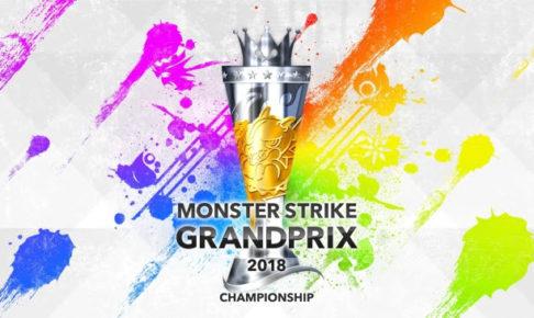 モンストグランプリ2018