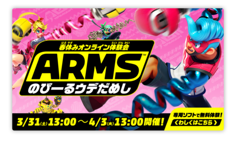 ARMSキャッチ