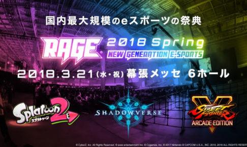 RAGE 2018 Spring