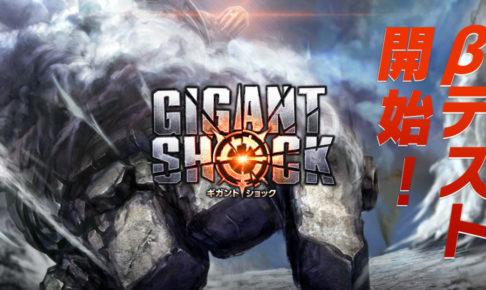 GIGANT SHOCK