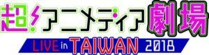 超!アニメディア劇場 LIVE in TAIWAN 2018
