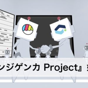 サンジゲンカProject