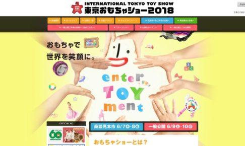 東京おもちゃショー2018