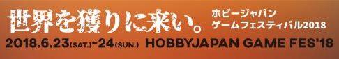 ホビージャパン