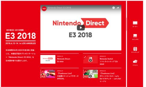 任天堂E3 2018情報 Nintendo