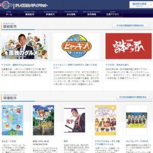 テレビ東京メディアネット