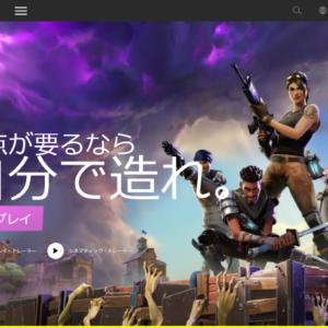 Epicgameサイト
