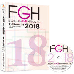 ファミ通ゲーム白書2018