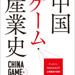 中国ゲーム市場