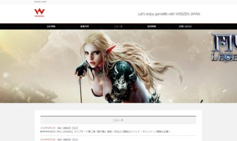 Webzen Japan