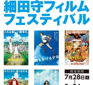 細田守フィルムフェスティバル