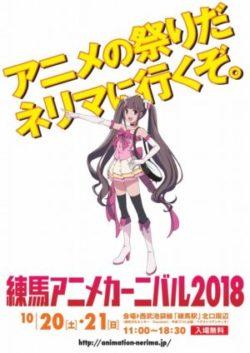 練馬アニメカーニバル2018