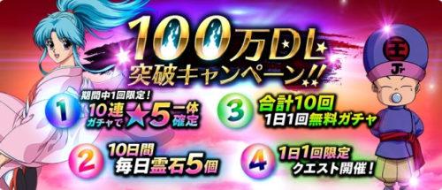 100万DL突破キャンペーン