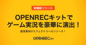 OPENRECキット