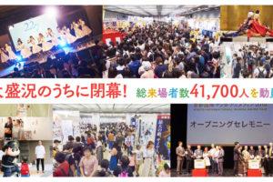 京都国際マンガ・アニメフェア2018