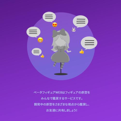 """ベータフィギュアWEB"""""""