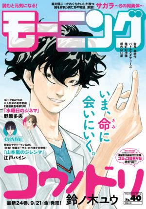 「モーニング」2018年40号(9月6日配信号)