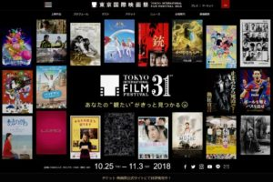 東京国際映画祭