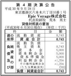 Epic Voyage第4期決算