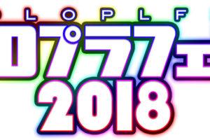 コロプラフェス2018_ロゴ